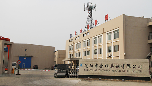 Shenyang cicc die steel co., LTD