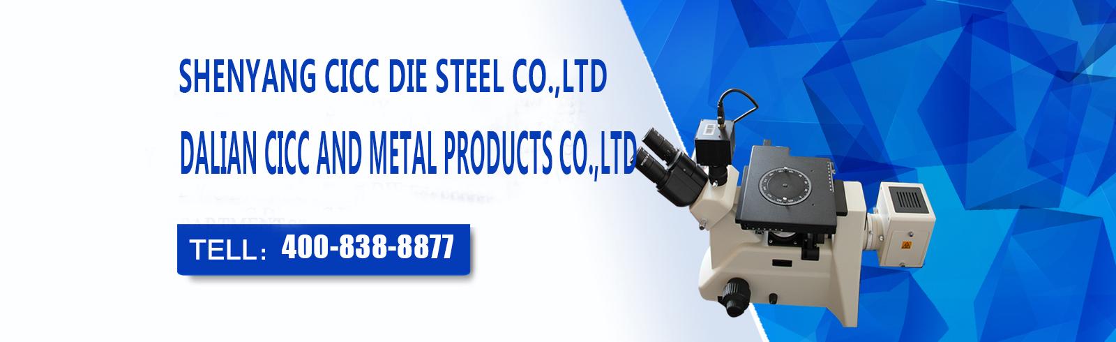 Hardware die steel